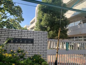大田区立蒲田中学校の画像1