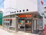御影浜中郵便局