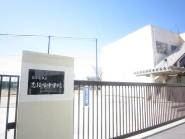 名古屋市立志段味中学校の画像1