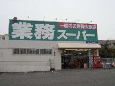 業務スーパー下志段味店の画像1
