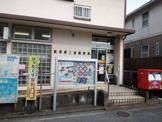 横須賀三春郵便局