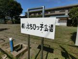 横川北ちひっこ広場