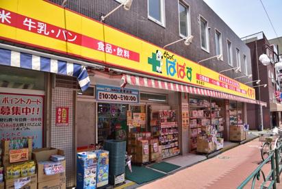 どらっぐぱぱす 南長崎店の画像1