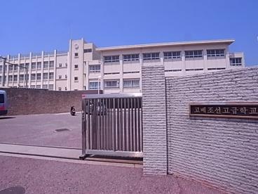 神戸朝鮮高級学校の画像1