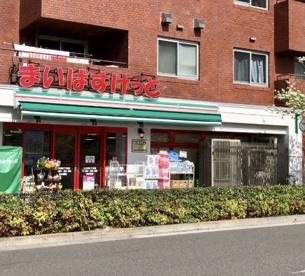 まいばすけっと 上大崎2丁目店の画像1