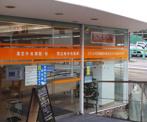 恵比寿中央薬局