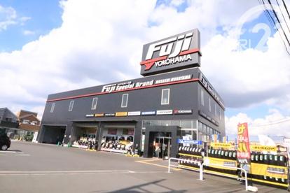 タイヤ&ホイール館フジスペシャルブランド武蔵村山店の画像1