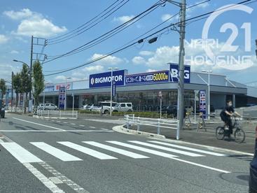 ビッグモーター武蔵村山店の画像1
