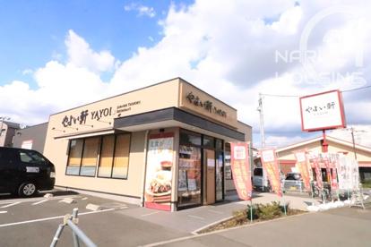 やよい軒武蔵村山本町店の画像1