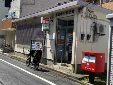足立中川郵便局の画像1