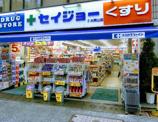 ココカラファイン 大岡山店