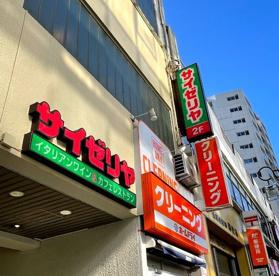 サイゼリヤ 大岡山駅前店の画像1