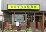 たけのこ会 竹の子共同保育園
