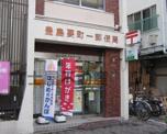 豊島要町一郵便局