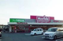 Maxvalu(マックスバリュ) 恵比須店