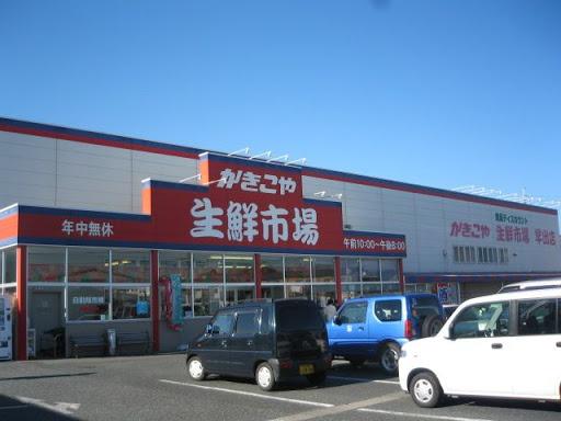 かきこや生鮮市場早出店の画像