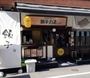 餃子乃寶 水道橋店