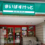 まいばすけっと神田神保町