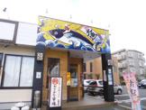 おさかな市場 北国分店