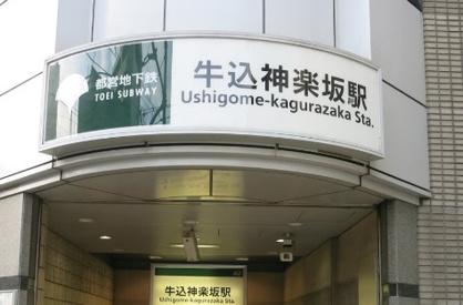 牛込神楽坂駅の画像1