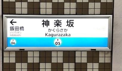 神楽坂駅の画像1