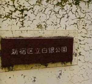 新宿区立白銀公園の画像1
