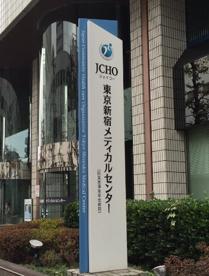 東京新宿メディカルセンターの画像1