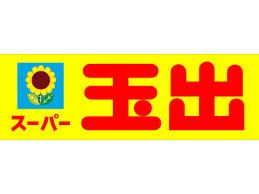 スーパー玉出 天神橋店の画像1