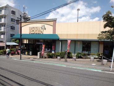 相鉄ローゼン希望ヶ丘店の画像1