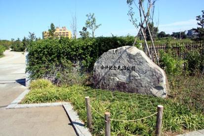 合併記念見沼公園の画像1