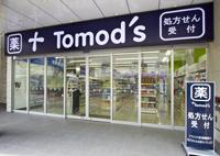 トモズ 大宮店の画像1