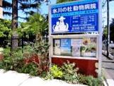 氷川の杜動物病院