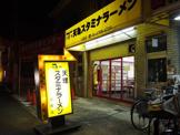 天理スタミナラーメン小阪店