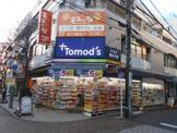 トモズ 新丸子店