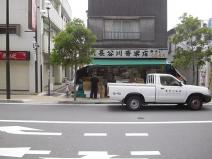 長谷川青果店