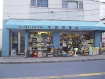 千島百貨店