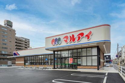 マルアイ東須磨店の画像1