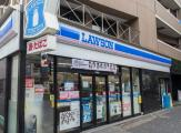 ローソン新宿水道町店