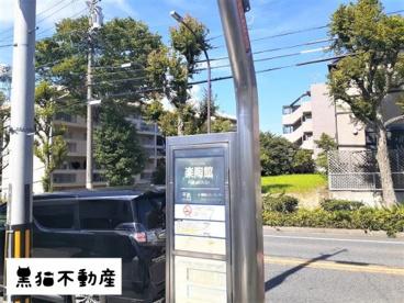 名古屋市バス 楽陶館停の画像1