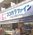 ココカラファイン 曙橋店