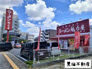 京都北白川ラーメン魁力屋瑞穂店の画像1