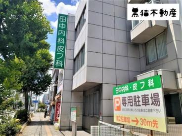 田中内科皮フ科医院の画像1