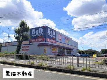 B&D 八勝通店 調剤併設の画像1