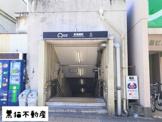 名古屋市営地下鉄 名城線・桜通線 新瑞橋駅