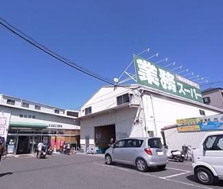 業務スーパー 羽曳野店の画像1