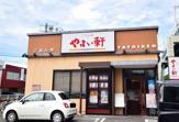やよい軒福岡空港通り店