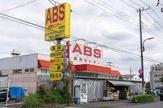 ABS卸売センター 花畑店