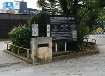 千代田区立外濠公園(九段北4丁目側)