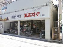 三平ストア 三鷹店
