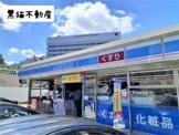 ローソン 昭和山手通三丁目店